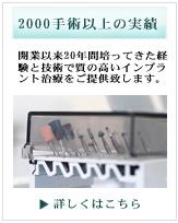 2000手術以上の実績茨城古河/栃木/群馬/埼玉のインプラントなら嶋野インプラントセンター