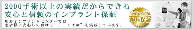 2000以上のインプラント実績|嶋野歯科インプラントセンター - 茨城、栃木、群馬、埼玉、東京